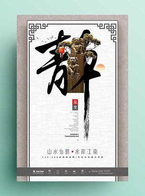 中国风系列房地产海报安宁 PSD