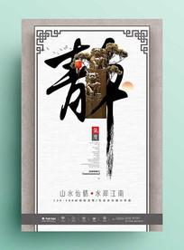 中国风系列房地产海报宁静
