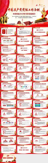 中国共产党党组工作条例ppt pptx