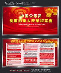 中国公务员制度展板