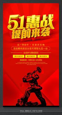 最新大气五一劳动节活动海报
