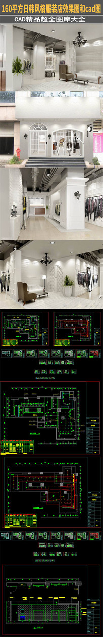 160平方日韩风格服装店效果图和施工图