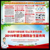 2019职业病防治法宣传周展板