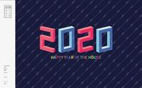 2020鼠年2.5D字体