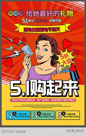 5.1购起来五一促销海报设计