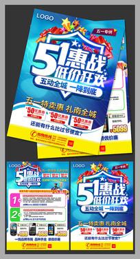 51节日促销宣传单设计模板