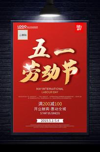 51劳动节促销海报