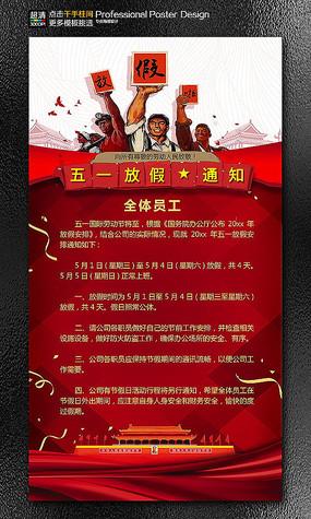 51劳动节放假通知海报模板