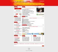 毕业生就业信息网页模板