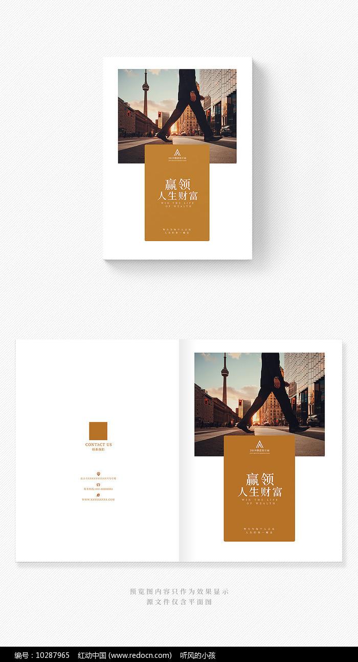 财富人生金融品牌画册封面图片