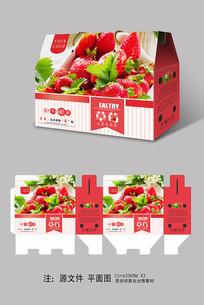 草莓包装礼盒设计