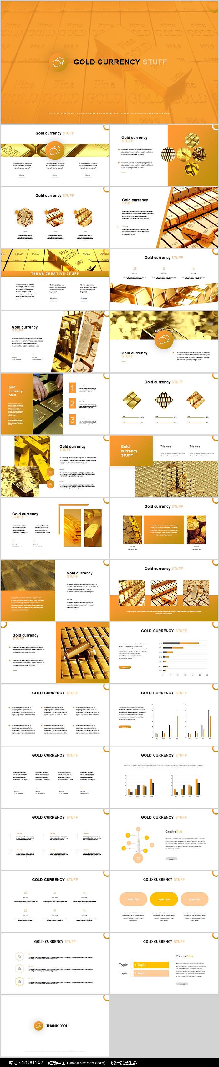 橙色金融黄金世界货币PPT模板图片