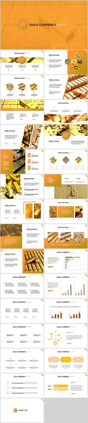 橙色金融黄金世界货币PPT模板 pptx