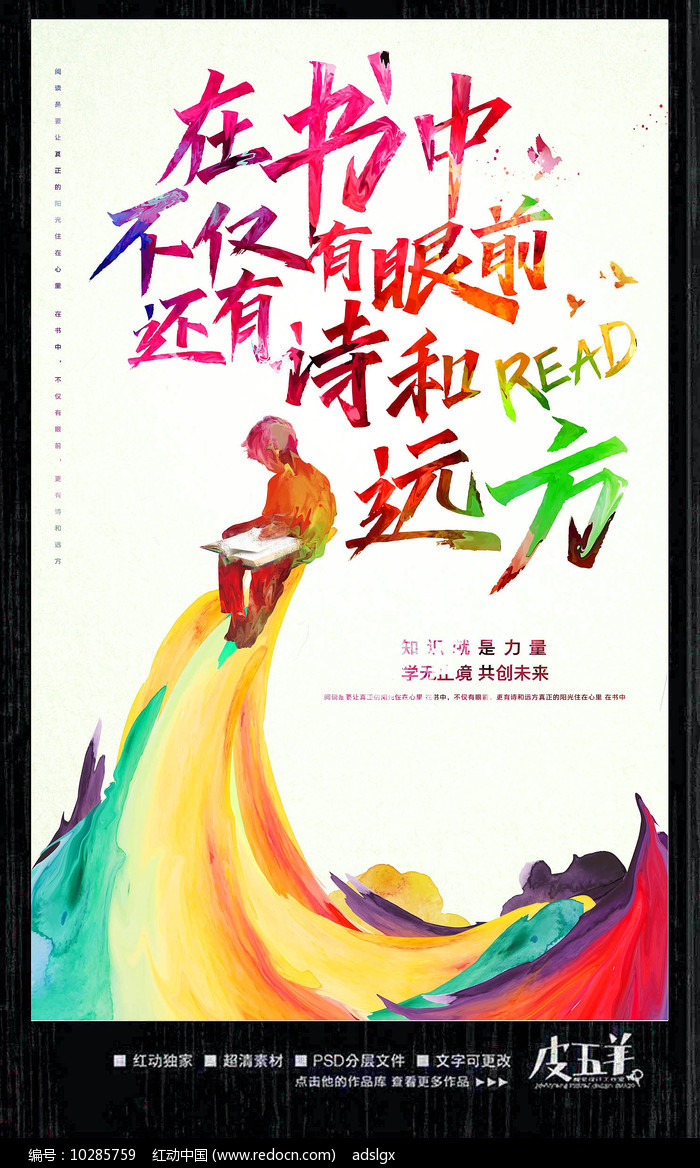 创意读书阅读宣传海报