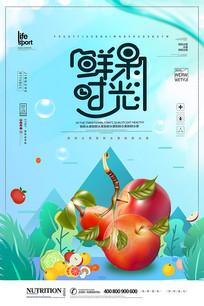 创意时尚新鲜水果海报