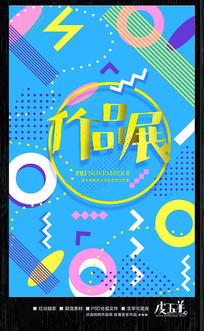 创意作品展宣传海报