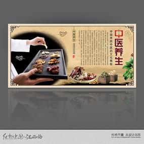 传统中国风中医养生中药文化展板设计
