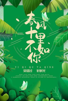 春风十里绿色海报设计