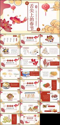 春节美食介绍PPT模板