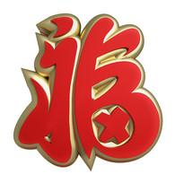 春节素材书法福字字体元素