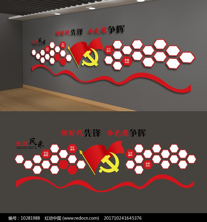 党员风采文化墙荣誉墙照片墙图片