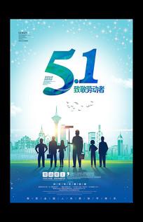 大气51劳动节海报
