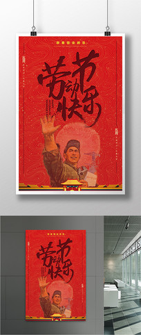大气劳动节海报