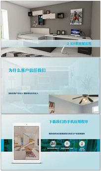 房地产房屋出售介绍展示AE模板