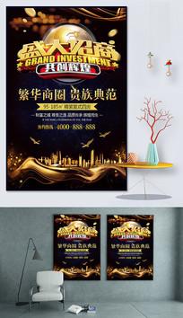 高档贵族商业圈招商房地产宣传海报