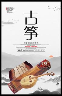 古筝传统乐器宣传海报