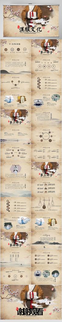 中国汉服文化PPT