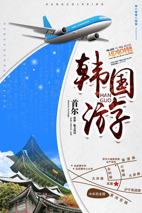 韩国旅游海报模板