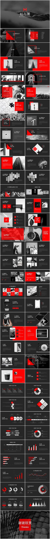 红黑创业设计商务ppt模版