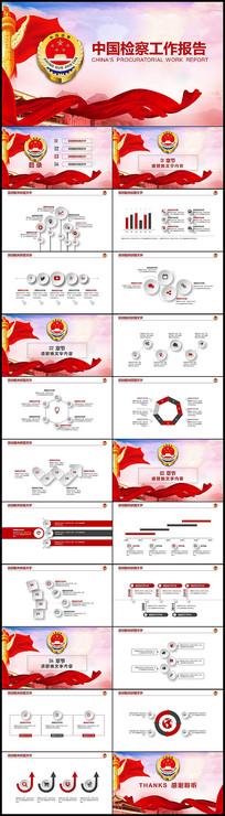 红色微立体反腐公诉法律中国检察院PPT