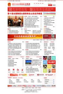 红色文化局网站模板 PSD