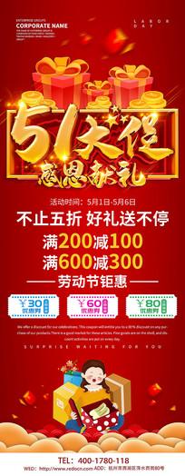 红色喜庆51大促劳动节促销展架设计