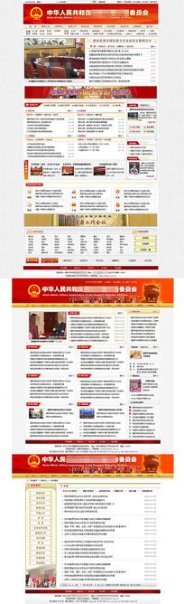 红色政府网页全套模板 PSD