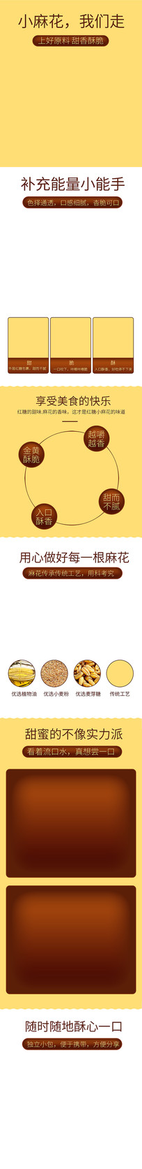 红糖麻花详情页产品描述模板 PSD