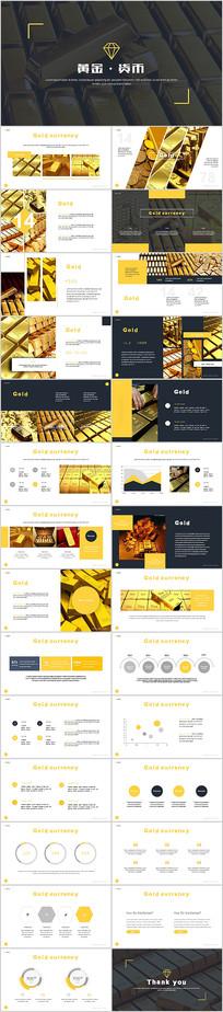 黄金货币金融理财PPT模板 pptx