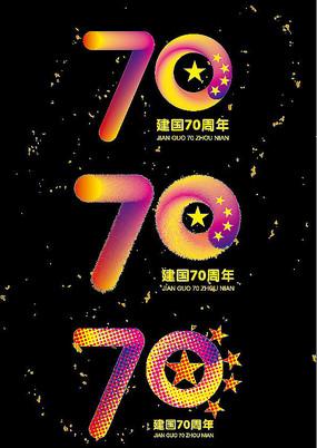 建国七十周年字体设计