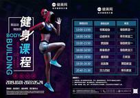 健身课程活动宣传单