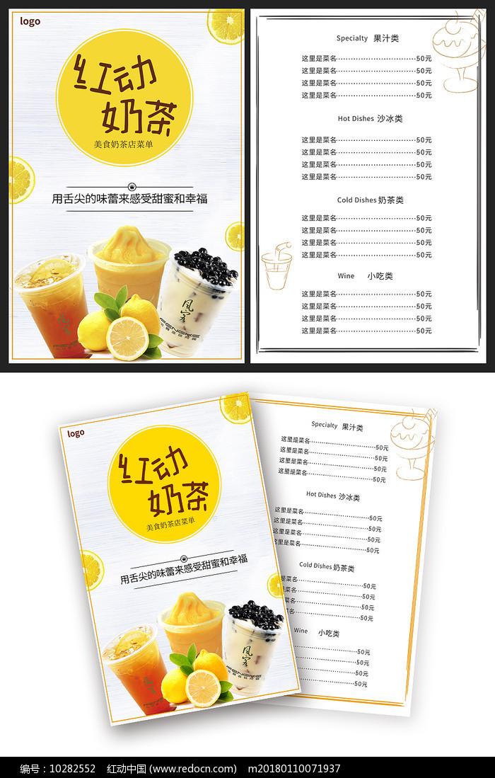 简约清新奶茶店菜单设计图片