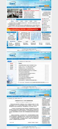 计量网站全套模板 PSD