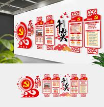 经典十九大新时代党建文化墙