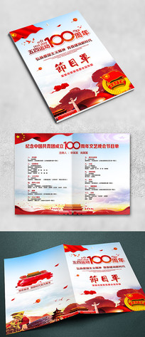 纪念五四运动100周年晚会节目单