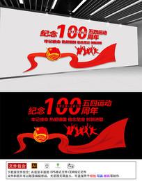 纪念五四运动活动100周年文化背景墙