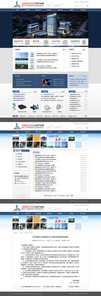 开发区高新区网站全套模板 PSD