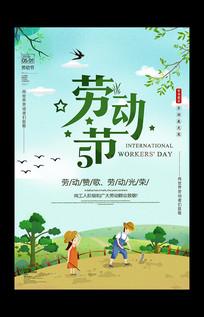 卡通51劳动节海报