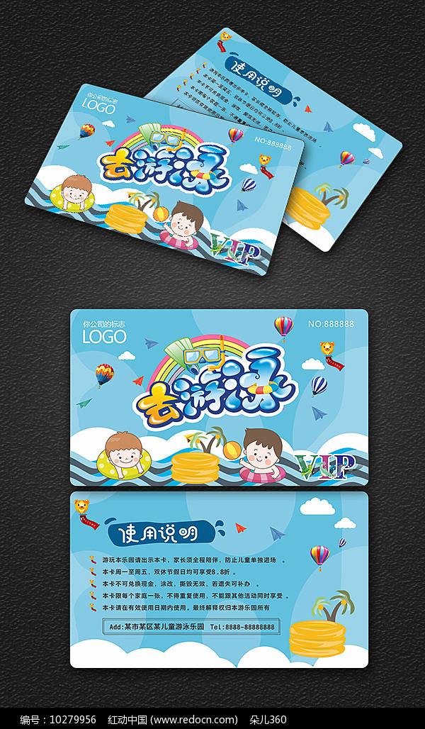 可爱卡通儿童游乐游泳VIP卡图片