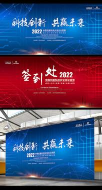 科技创新大气会议背景板